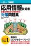 [表紙]平成<wbr/>21<wbr/>年度<wbr/>【春期】 応用情報技術者 パーフェクトラーニング対策問題集