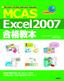 [表紙]Microsoft Certified Application Specialist MCAS Excel2007 合格教本