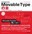 これからはじめるMovable Typeの本 <Movable Type 4.2対応版>