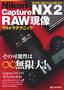 Nikon Capture NX 2 RAW現像 ウルトラテクニック