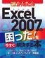今すぐ使えるかんたん Excel 2007の困った! を今すぐ解決する本