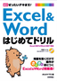 Excel & Word はじめてドリル