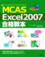 [表紙]Microsoft Certified Application Specialist MCAS Excel2007 合格教本