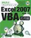 [表紙]かんたんプログラミング<br/>Excel 2007 VBA 応用編