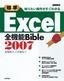 知りたい操作がすぐわかる [標準]Excel2007全機能Bible