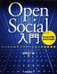 OpenSocial入門――ソーシャルアプリケーションの実践開発