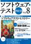 [表紙]ソフトウェア・<wbr/>テスト<wbr/>PRESS Vol.8