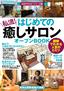[表紙]はじめての<wbr/>「私流!癒しサロン」<wbr/>オープン<wbr/>BOOK