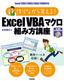 作りながら覚える!Excel VBA マクロ組み方講座