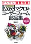 【組み合わせ式】Excel マクロ&ユーザーフォーム 部品集