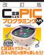 【改訂版】C言語によるPICプログラミング入門