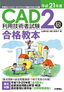 平成21年度 CAD利用技術者試験2級 合格教本
