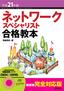 [表紙]平成<wbr/>21<wbr/>年度 ネットワークスペシャリスト 合格教本