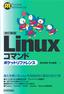 【改訂新版】Linuxコマンド ポケットリファレンス