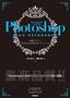 速習デザイン Photoshop 逆引きリファレンス <CS4/CS3/CS2/CS/7 対応>