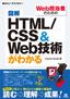 図解 HTML/CSS&Web技術がわかる
