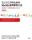 エンジニアのためのMySQL運用管理大全
