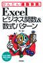 Excel ビジネス関数&数式パターン
