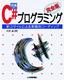 [完全版]究極のC#プログラミング ――新スタイルによる実践的コーディング