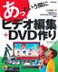 [表紙]あっという間に ビデオ編集+<wbr/>DVD<wbr/>作り