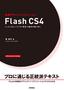 [表紙]速習デザイン Flash CS4