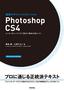 速習デザイン Photoshop CS4