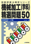 技能検定1・2級 機械加工(学科)精選問題50
