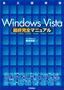 Windows Vista最終完全マニュアル 〜永久保存版