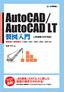実践AutoCAD/AutoCAD LT製図入門 [JIS規格・SXF対応]