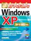今すぐ使えるかんたん Windows XP SP3/SP2対応