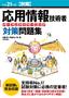 [表紙]平成<wbr/>21<wbr/>年度<wbr/>【秋期】 応用情報技術者パーフェクトラーニング対策問題集