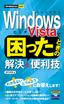 今すぐ使えるかんたんmini Windows Vistaで困ったときの解決&便利技