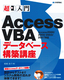 [表紙]超入門 Access VBA データベース構築講座