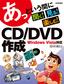 [表紙]あっという間に CD/<wbr/>DVD<wbr/>作成