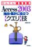 [表紙]Access 2003 抽出・<wbr/>集計に役立つ<wbr/>【クエリ】<wbr/>技