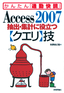 Access 2007 抽出・集計に役立つ【クエリ】技