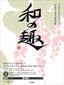 日本の美を伝える和風年賀状素材集「和の趣」寅年版