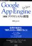 [表紙]Google App Engine for Java<wbr/>[実践]<wbr/>クラウドシステム構築