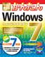 今すぐ使えるかんたん Windows 7