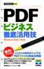 [表紙]今すぐ使えるかんたんmini<br/>PDF ビジネス徹底活用技