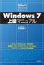 Windows 7上級マニュアル
