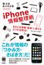 """iPhone情報整理術−あなたを情報""""強者""""に変える 57 の活用法!"""