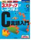 [表紙]3<wbr/>ステップでしっかり学ぶ C<wbr/>言語入門