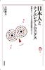 [表紙]日本人とナノエレクトロニクス<br/><span clas