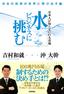 日本人が知らない巨大市場 水ビジネスに挑む―日本の技術が世界に飛び出す!