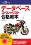 [表紙]平成<wbr/>22<wbr/>年度 データベーススペシャリスト 合格教本
