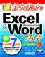 [表紙]今すぐ使えるかんたん<br/>Excel<wbr/>&<wbr/>Word 2007<br/><span clas