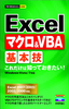 今すぐ使えるかんたんmini Excel マクロ&VBA 基本技