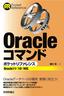 Oracleコマンド ポケットリファレンス