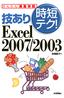 技あり時短テク!Excel 2007/2003